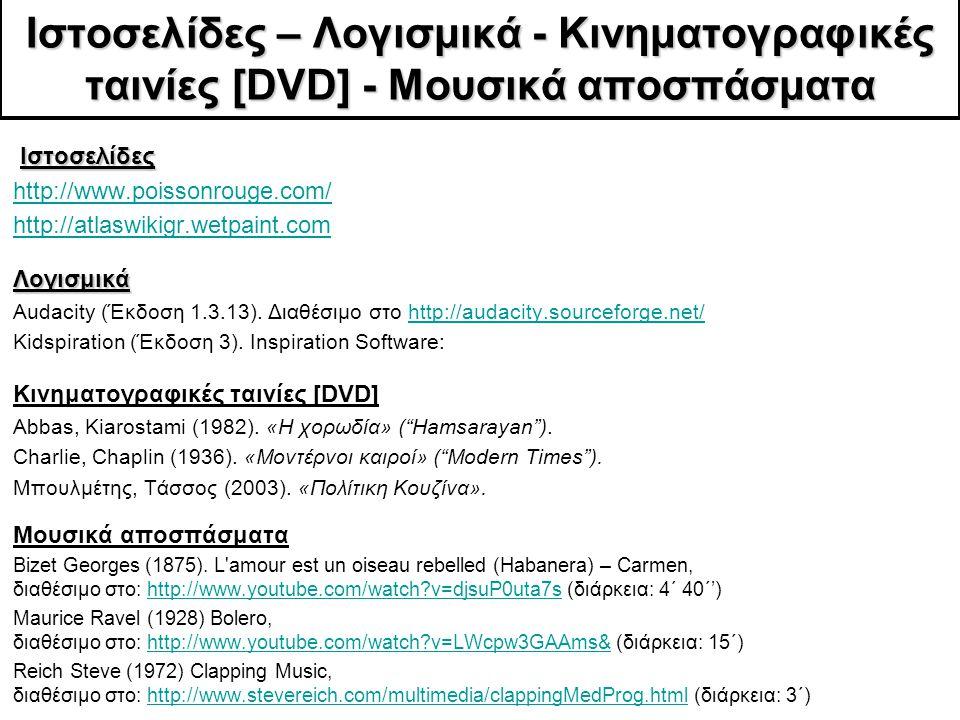 Ιστοσελίδες – Λογισμικά - Κινηματογραφικές ταινίες [DVD] - Μουσικά αποσπάσματα